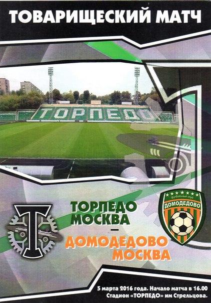 Торпедо (Москва) - Домодедово (Москва) 3:2