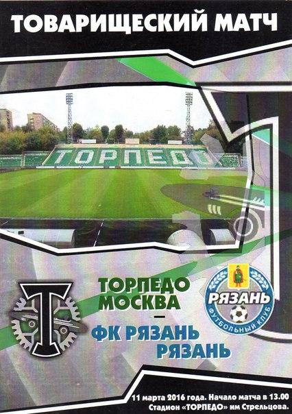 Торпедо (Москва) - ФК Рязань 3:0