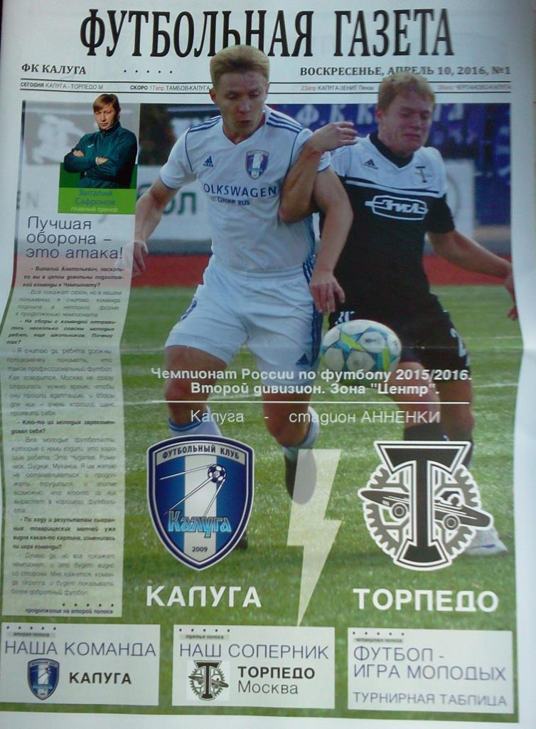 ФК Калуга - Торпедо (Москва) 1:0