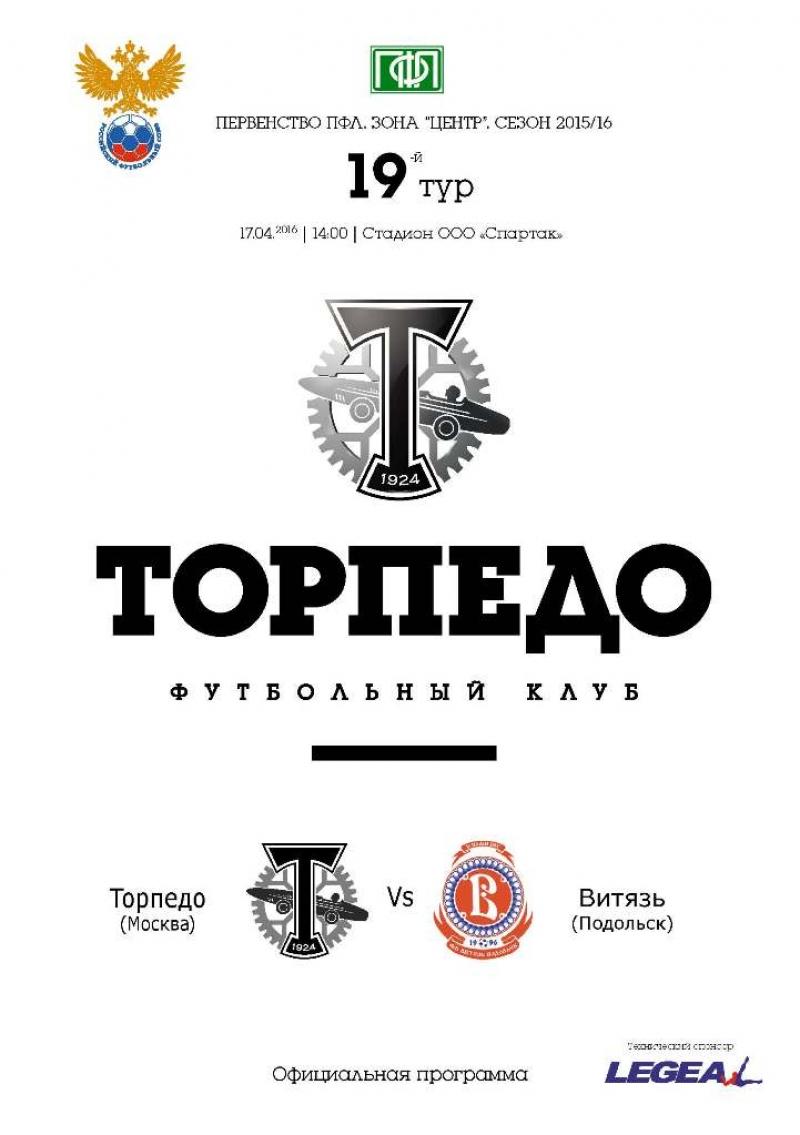 Торпедо (Москва) - Витязь (Подольск) 1:3