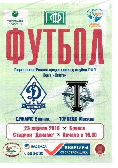 Динамо (Брянск) - Торпедо (Москва) 0:1
