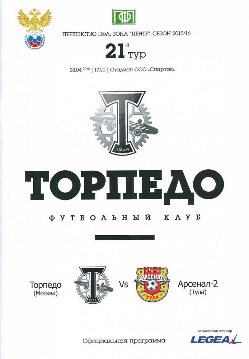 Торпедо (Москва) - Арсенал-2 (Тула) 3:2. Нажмите, чтобы посмотреть истинный размер рисунка