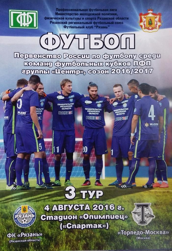 ФК Рязань - Торпедо (Москва) 2:1