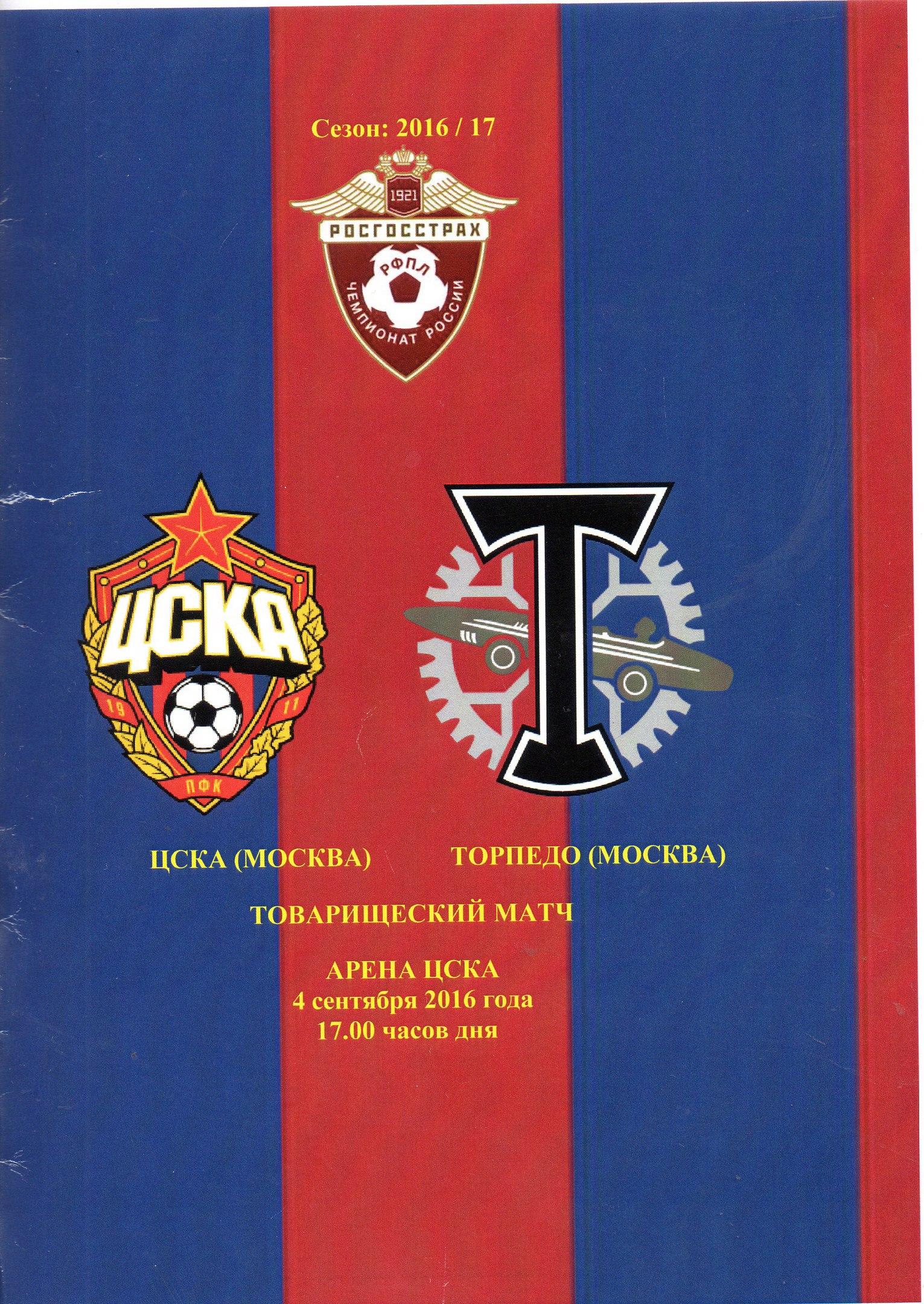 ЦСКА (Москва) - Торпедо (Москва) 3:0