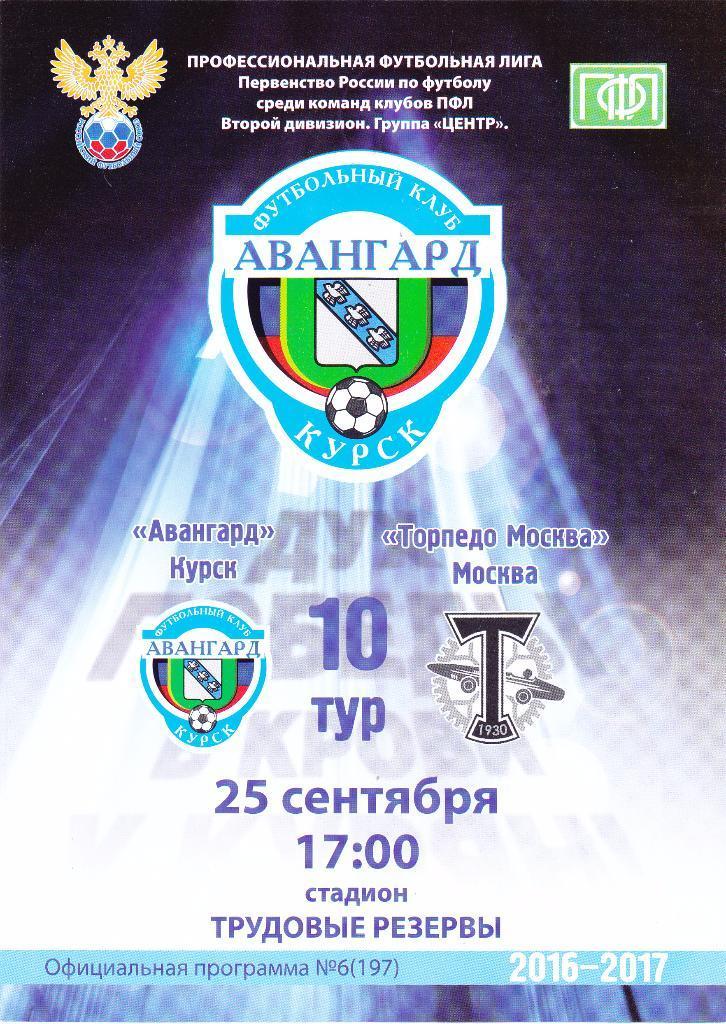 Авангард (Курск) - Торпедо (Москва) 0:1