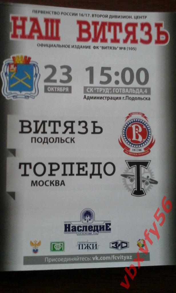 Витязь (Подольск) - Торпедо (Москва) 1:3