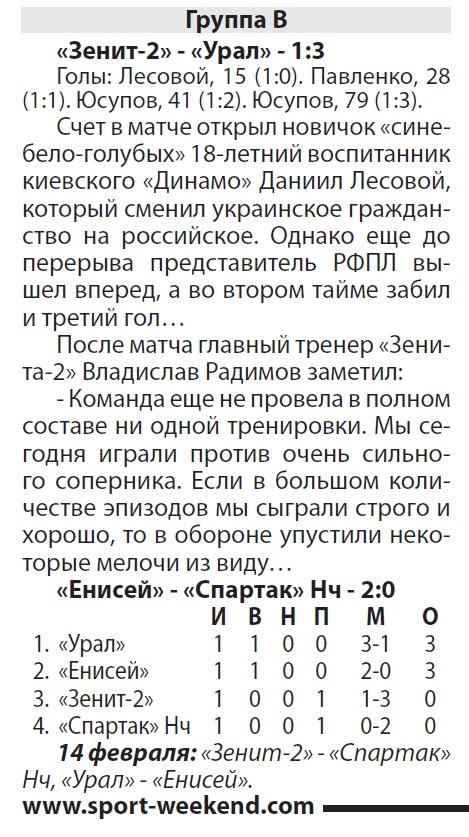 Зенит-2 (Санкт-Петербург) - Урал (Екатеринбург) 1:3