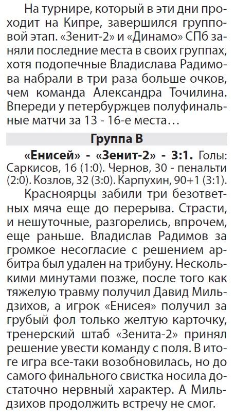 Енисей (Красноярск) - Зенит-2 (Санкт-Петербург) 3:1