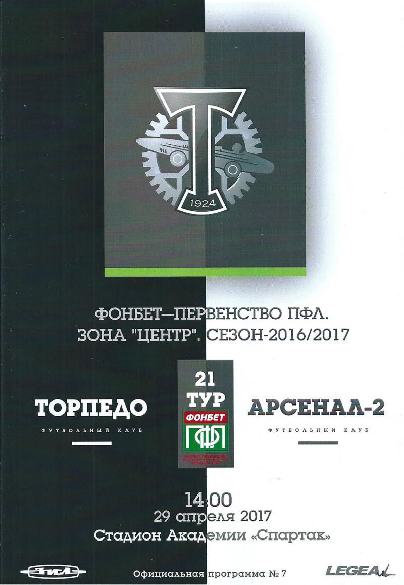 Торпедо (Москва) - Арсенал-2 (Тула) 3:0. Нажмите, чтобы посмотреть истинный размер рисунка