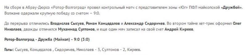 Ротор (Волгоград) - Дружба (Майкоп) 9:0. Нажмите, чтобы посмотреть истинный размер рисунка