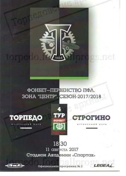 Торпедо (Москва) - Строгино (Москва) 1:2