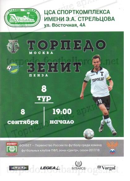 Торпедо (Москва) - Зенит (Пенза) 9:0