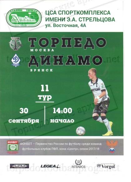 Торпедо (Москва) - Динамо (Брянск) 0:0