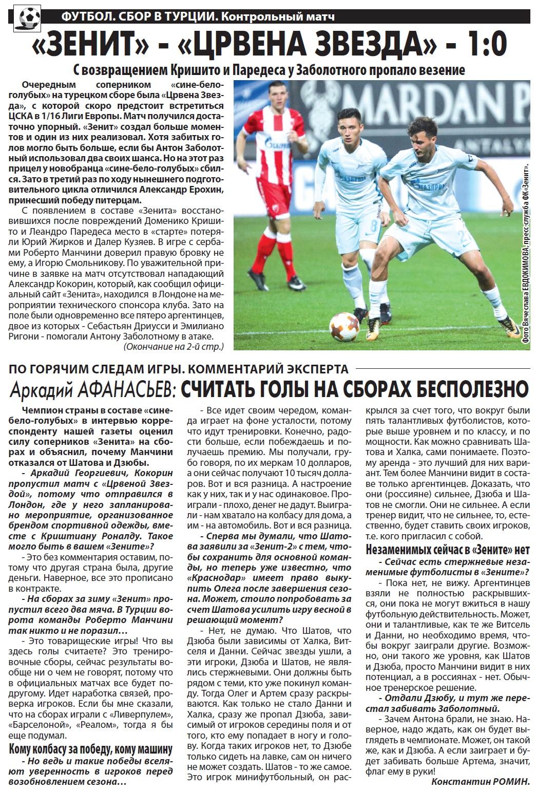 Зенит (Санкт-Петербург) - Црвена Звезда (Белград, Сербия) 1:0. Нажмите, чтобы посмотреть истинный размер рисунка