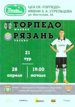 Торпедо (Москва) - Рязань (Рязань) 0:0