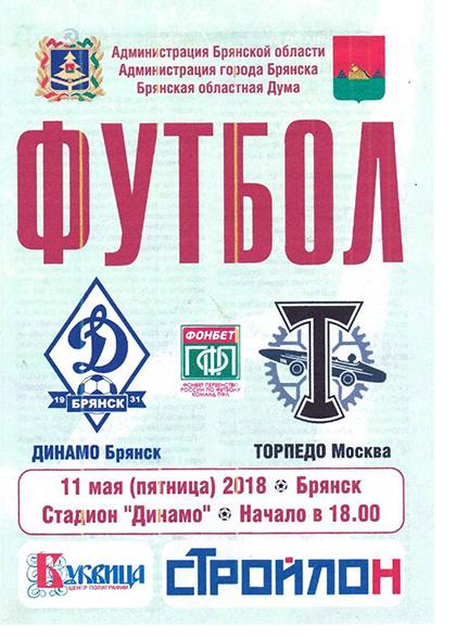 Динамо (Брянск) - Торпедо (Москва) 0:0