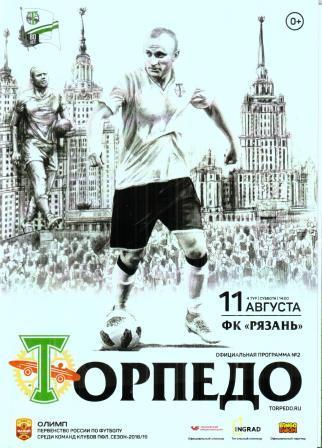 Торпедо (Москва) - Рязань (Рязань) 1:0