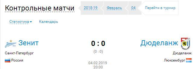 Зенит (Санкт-Петербург) - Ф91 Дюделанж (Люксембург) 0:0