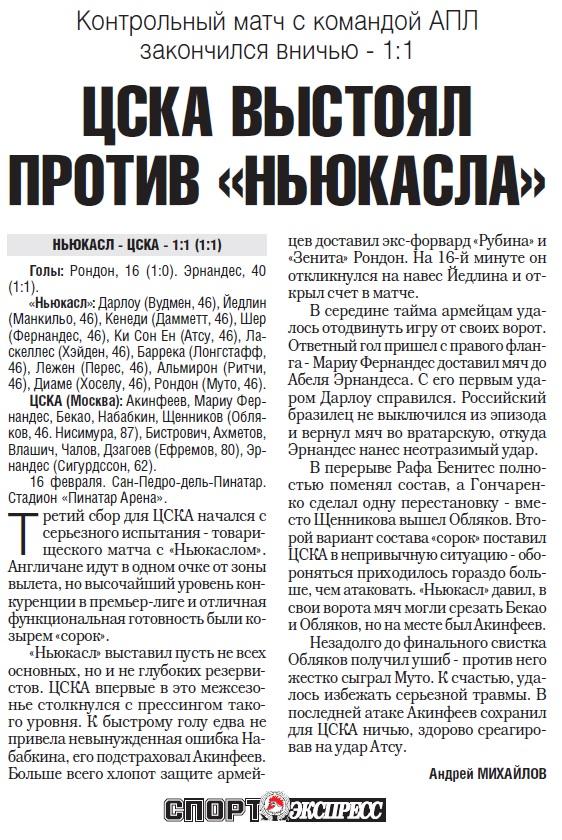 ЦСКА (Москва) - Ньюкасл (Англия) 1:1