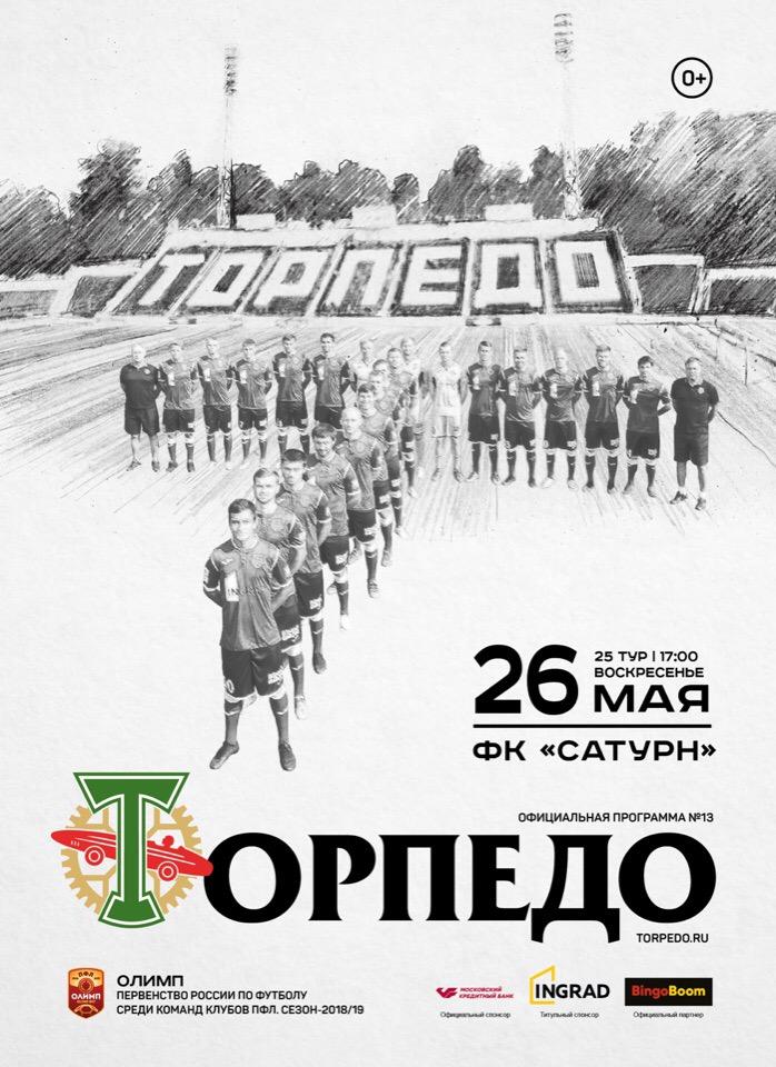 Торпедо (Москва) - Сатурн (Раменское, МО) 4:1