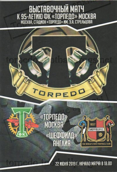 Торпедо (Москва) - Шеффилд (Англия) 5:0
