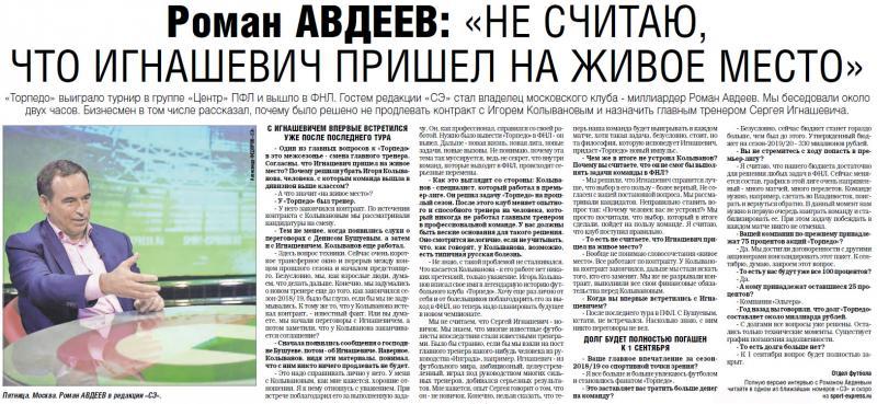 Торпедо (Москва) - Шеффилд (Англия) 5:0. Нажмите, чтобы посмотреть истинный размер рисунка