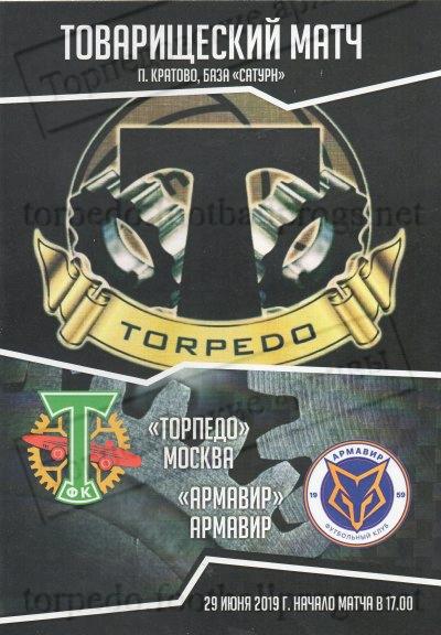Торпедо (Москва) - Армавир (Армавир) 1:1