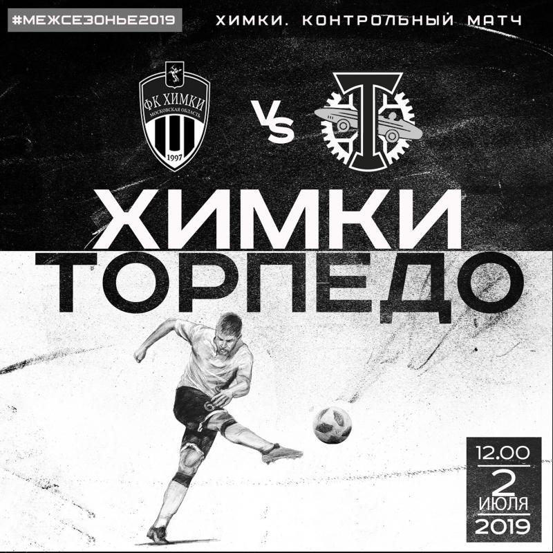 Химки (Химки) - Торпедо (Москва) 0:0. Нажмите, чтобы посмотреть истинный размер рисунка