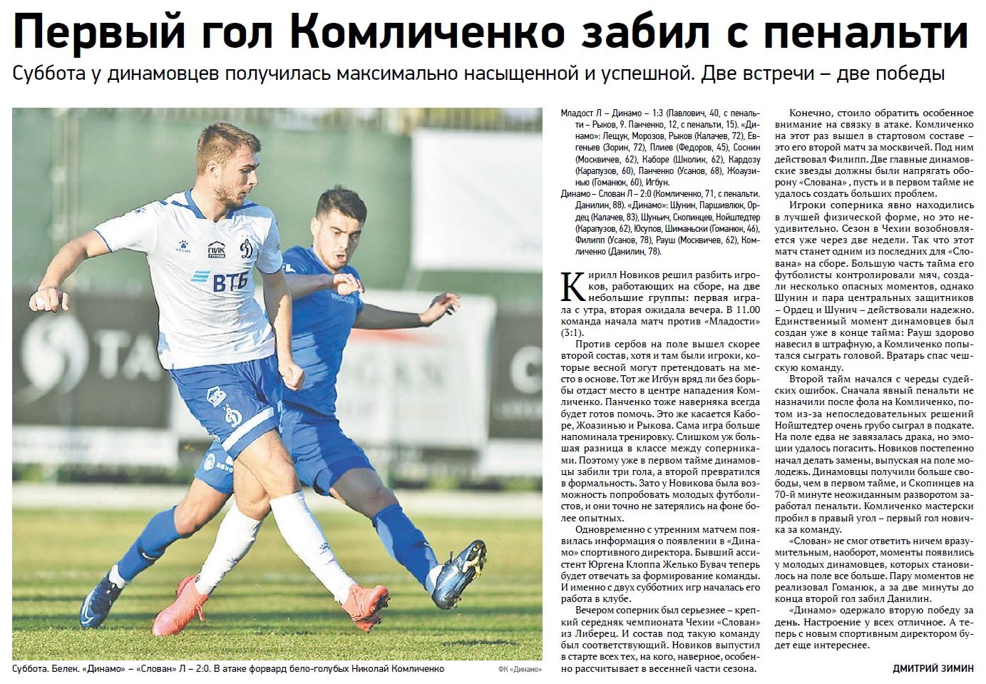 Динамо (Москва) - Слован (Либерец, Чехия) 2:0. Нажмите, чтобы посмотреть истинный размер рисунка