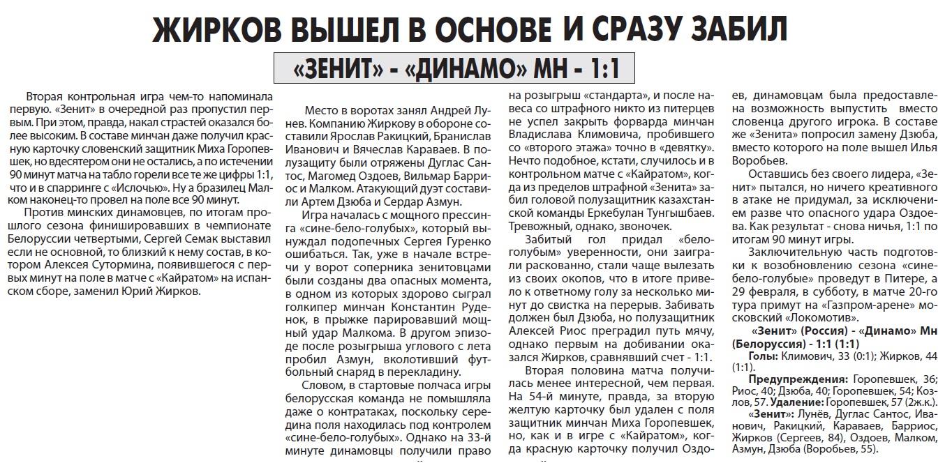 Зенит (Санкт-Петербург) - Динамо (Минск, Беларусь) 1:1. Нажмите, чтобы посмотреть истинный размер рисунка