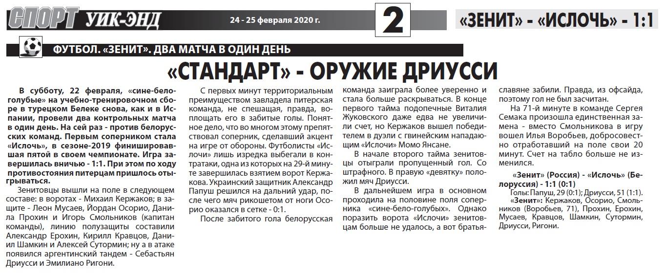 Зенит (Санкт-Петербург) - Ислочь (Минск, Беларусь) 1:1. Нажмите, чтобы посмотреть истинный размер рисунка