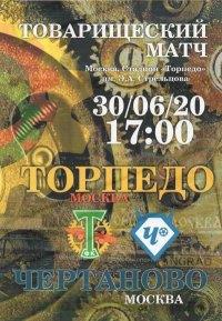 Торпедо (Москва) - Чертаново (Москва) 3:2