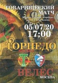 Торпедо (Москва) - Велес (Москва) 2:1