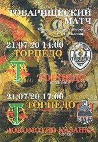 Торпедо (Москва) - Торпедо (Владимир) 3:2