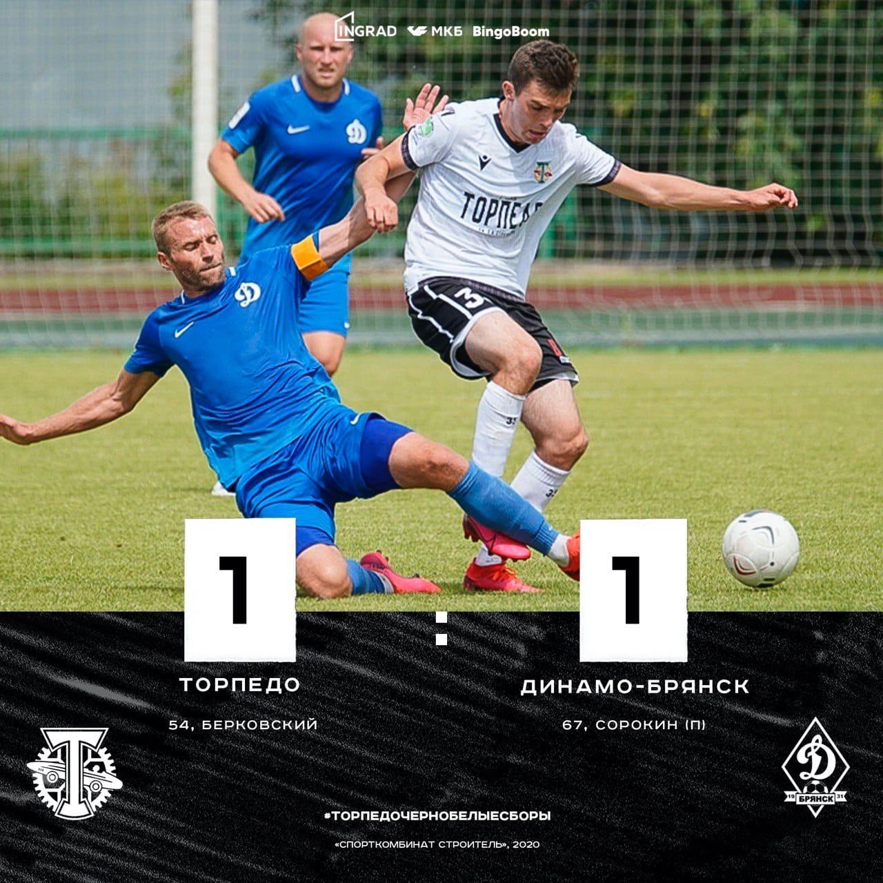 Торпедо (Москва) - Динамо (Брянск) 1:1