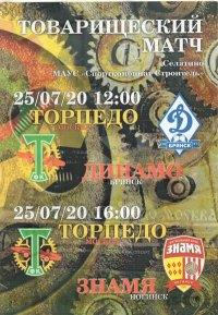 Торпедо (Москва) - Знамя (Ногинск) 1:0