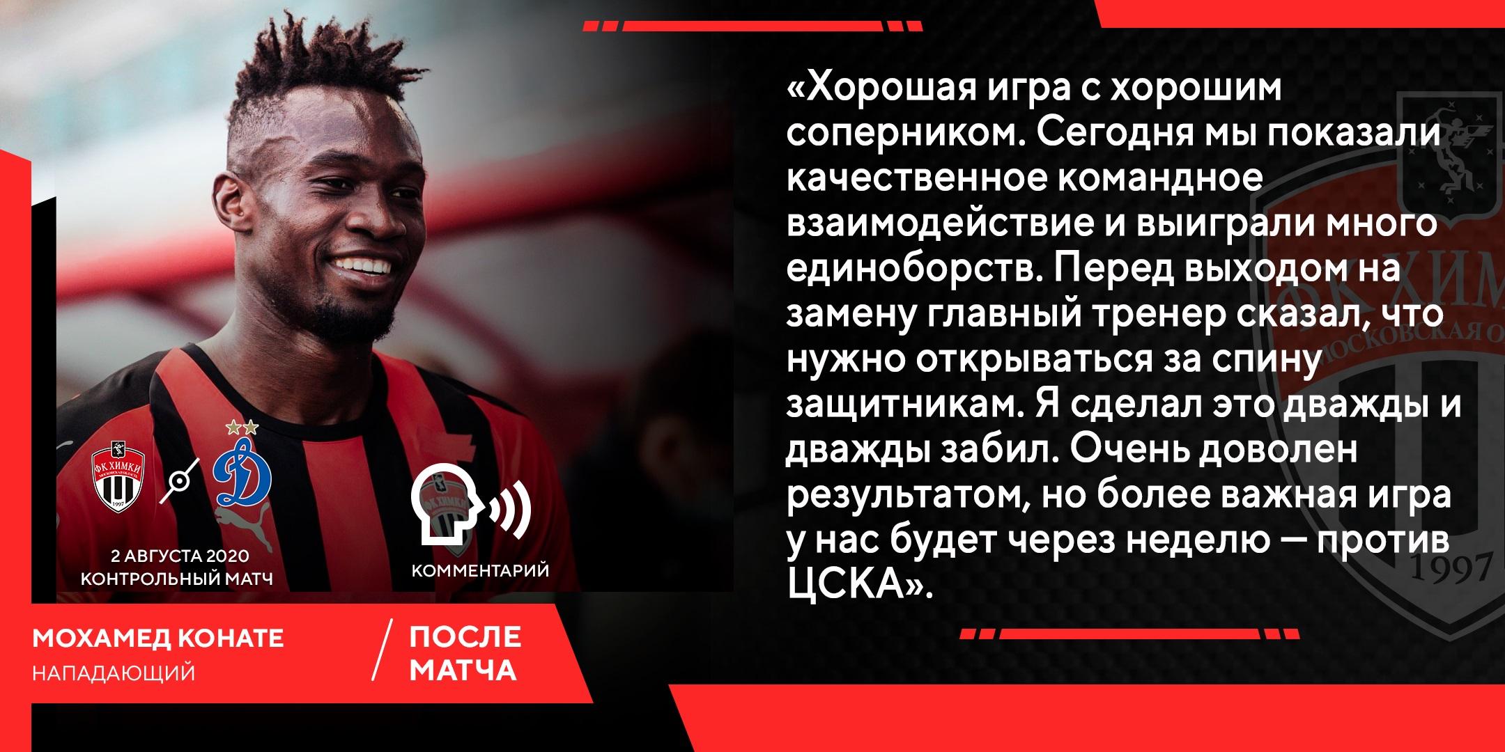 Химки (Химки) - Динамо (Москва) 2:0