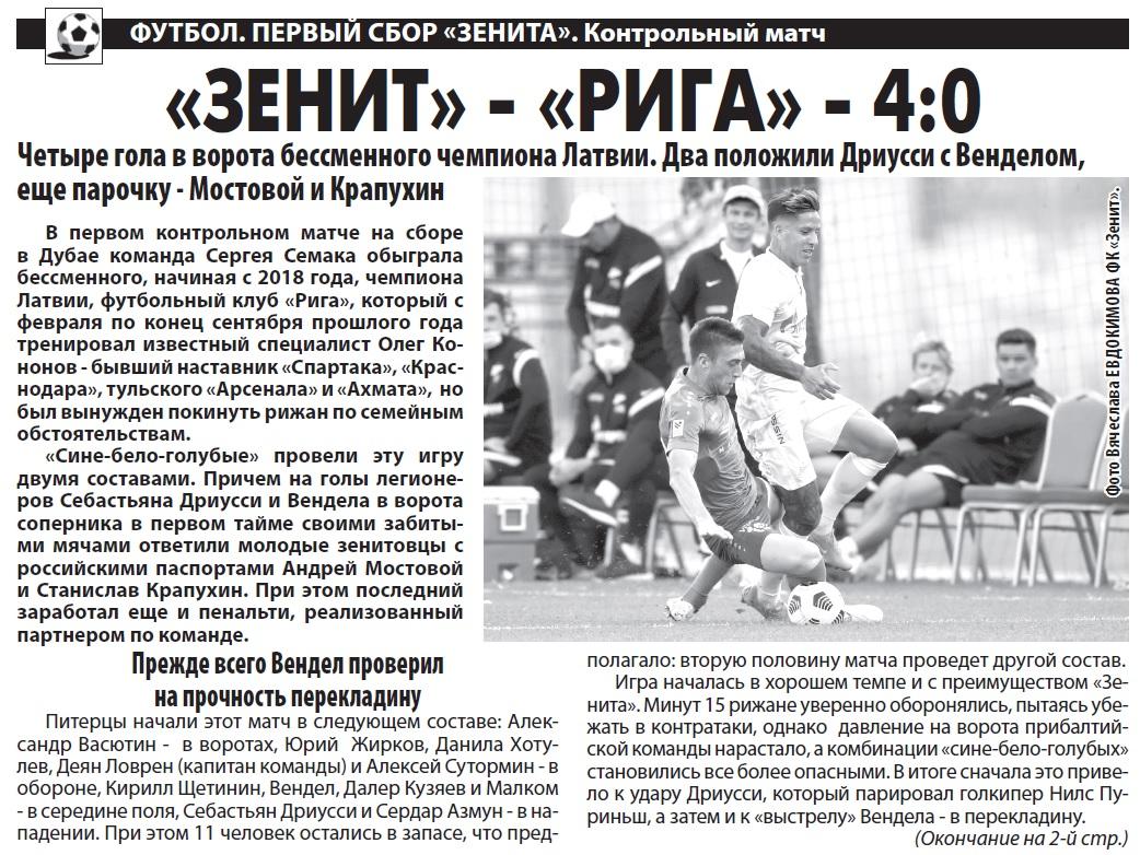 Зенит (Санкт-Петербург) - Рига (Рига, Латвия) 4:0