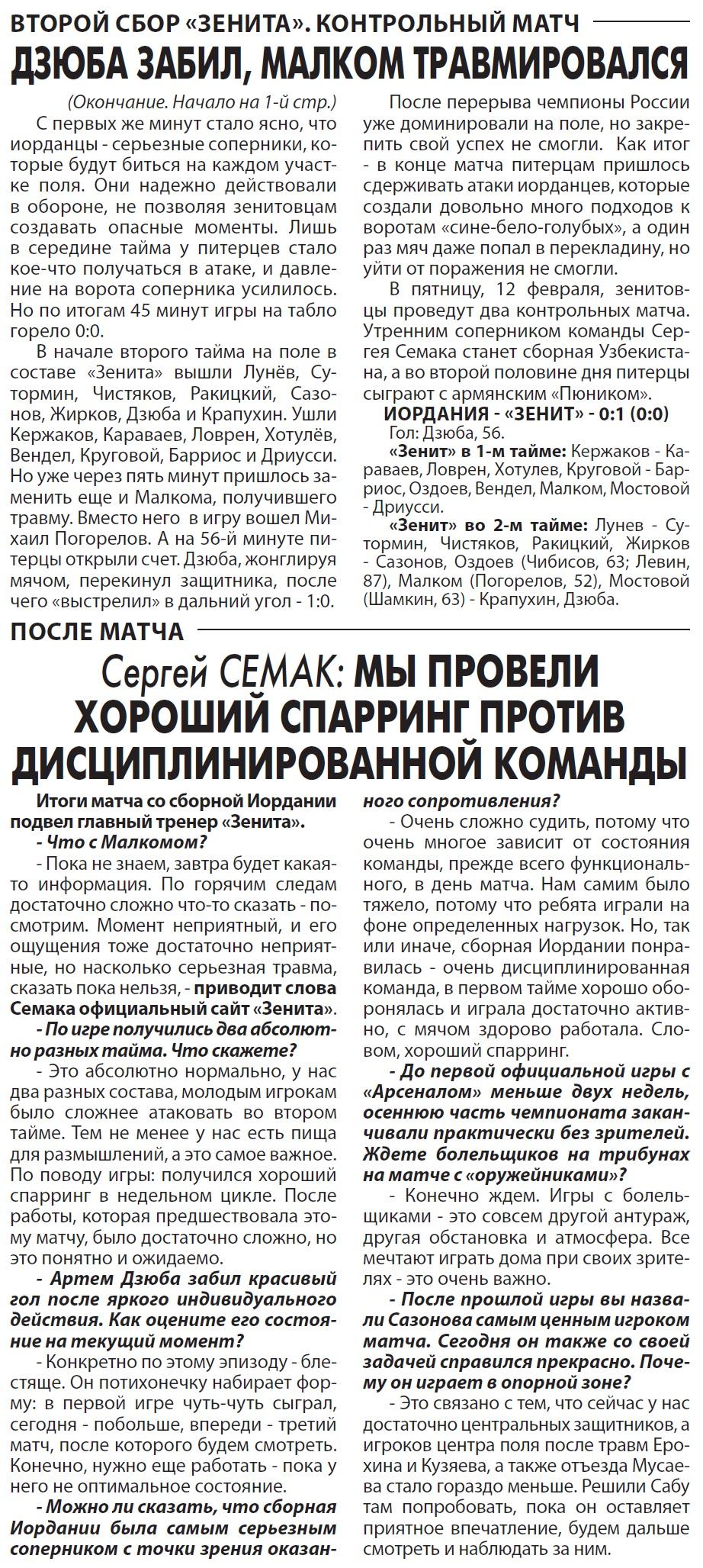 Зенит (Санкт-Петербург) - Сборная Иордании 1:0