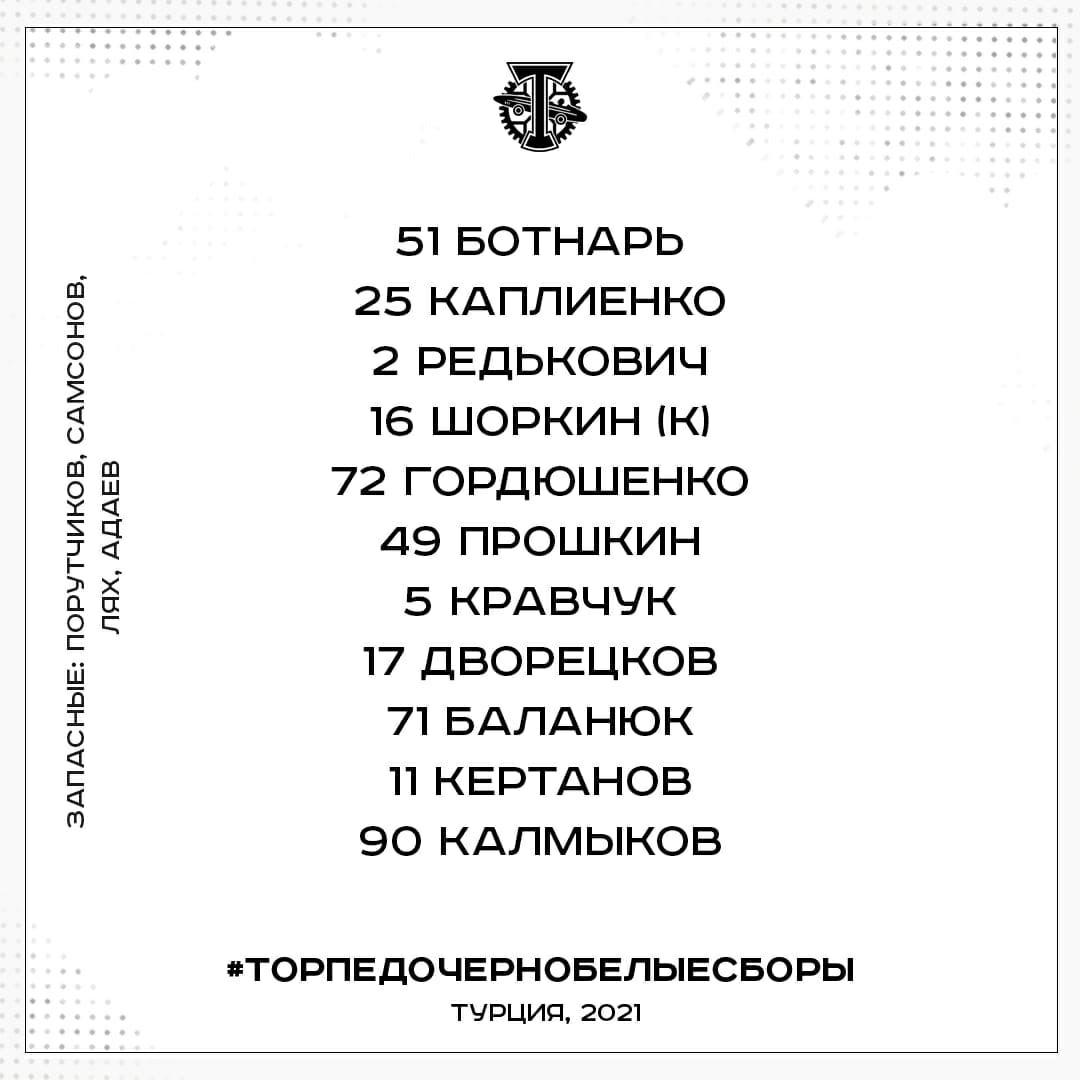Торпедо (Москва) - Самгурали (Цхалтубо, Грузия) 2:0