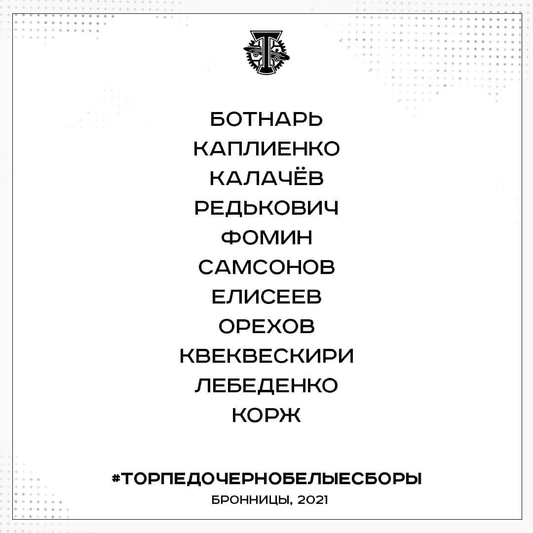 Торпедо (Москва) - ФК Красава (Московская область) 1:0