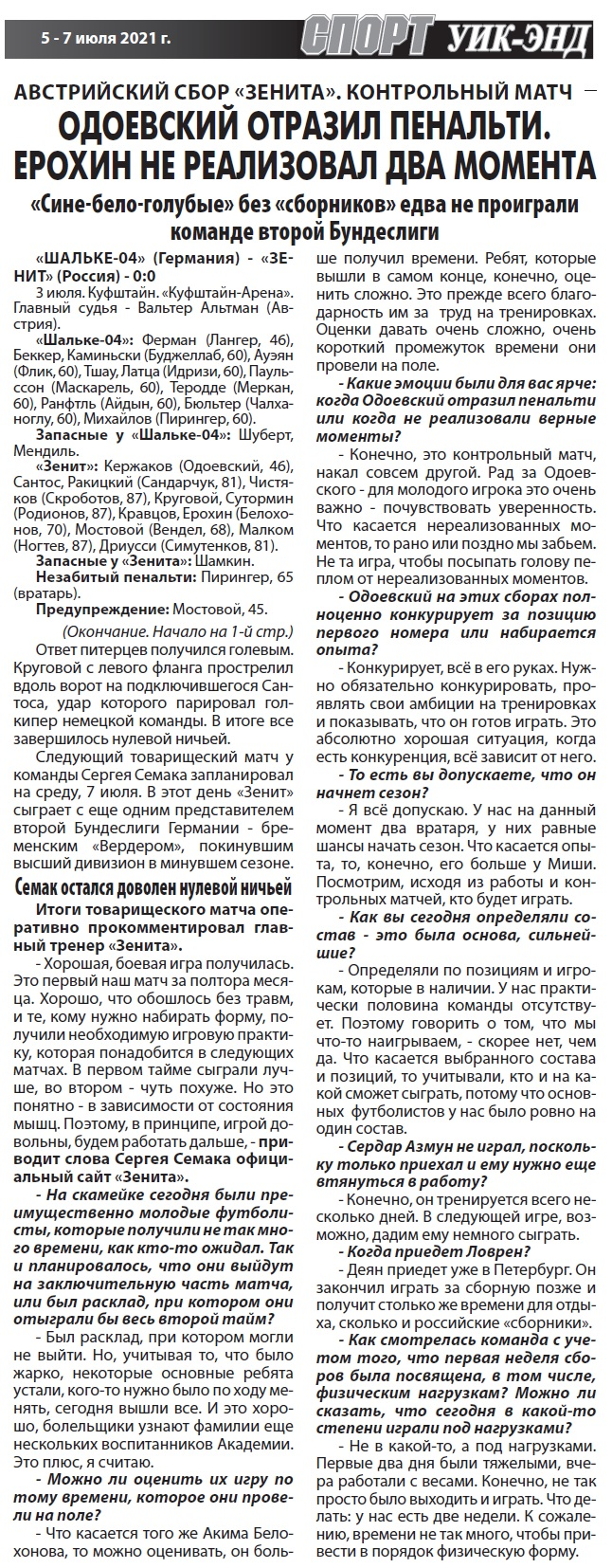 Зенит (Санкт-Петербург) - Шальке-04 (Гельзенкирхен, Германия) 0:0