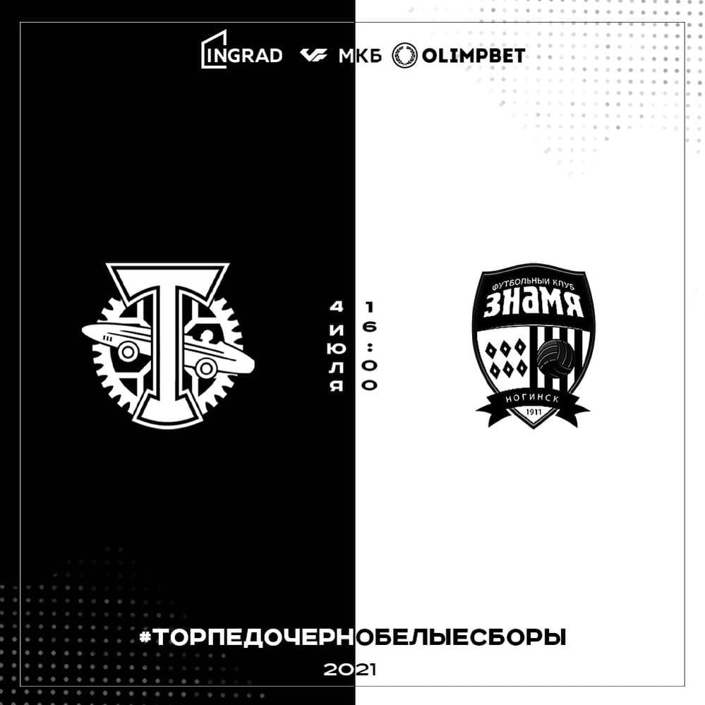 Торпедо (Москва) - Знамя (Ногинск) 7:1