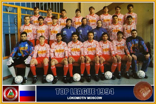 Локомотив (Москва) - 1994