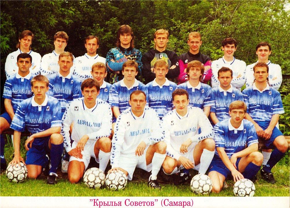 Крылья Советов (Самара) - 1995