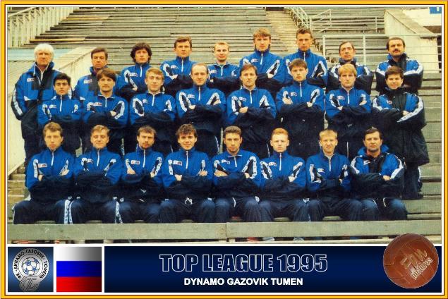 Динамо-Газовик (Тюмень) - 1995