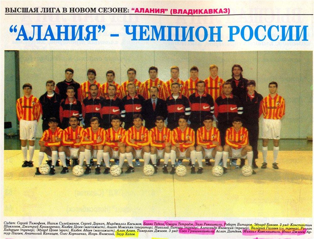 Алания (Владикавказ) - 1996