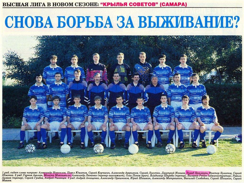 Крылья Советов (Самара) - 1996