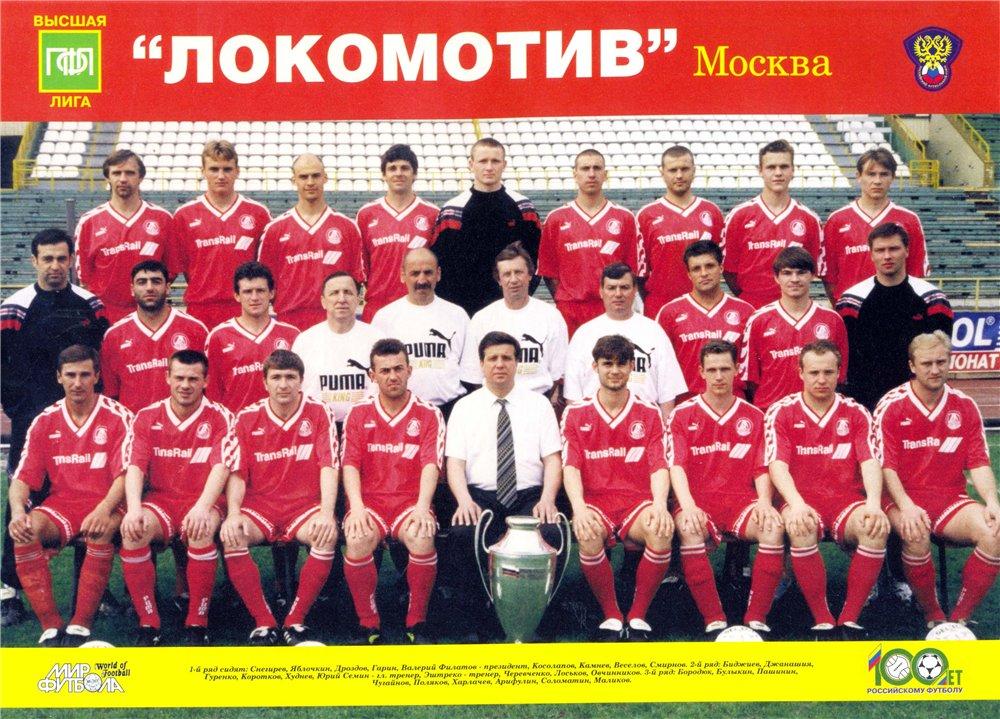 Локомотив (Москва) - 1997
