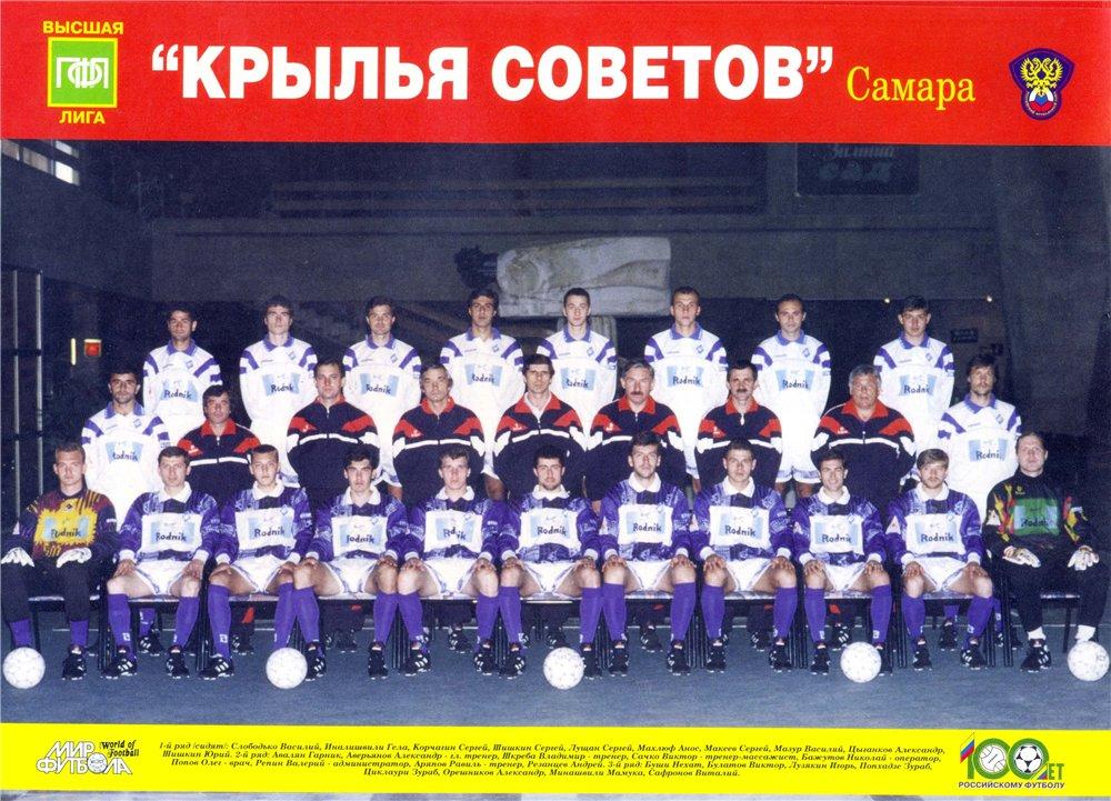 Крылья Советов (Самара) - 1997
